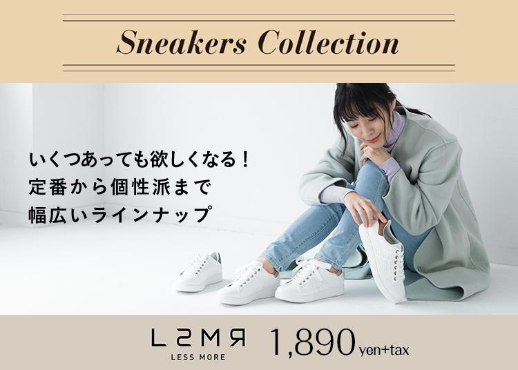 LSMR レスモア いくつあっても欲しくなる!スニーカーコレクション