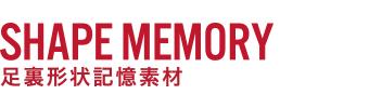 SHAPE MEMORY 足裏形状記憶素材