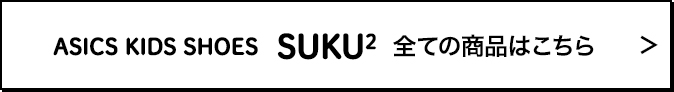 ASICS KIDS SHOES SUKU2 全ての商品はこちら