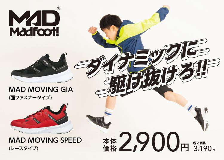 ダイナミックに駆け抜けろ! Madfoot! MAD MOVING GIA/SPEED マッドフット マッドムービング/ギア/スピード