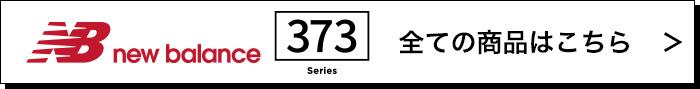 new balance 373 series 全ての商品はこちら