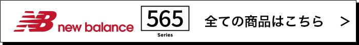 new balance 565 series 全ての商品はこちら