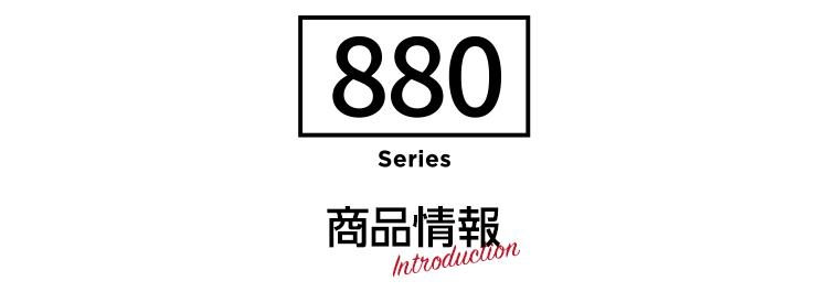 880 series 商品情報
