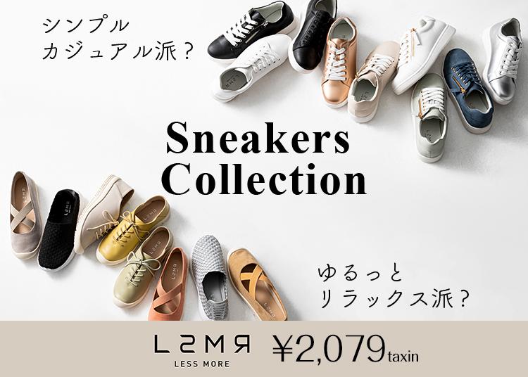 LSMR レスモア シンプルカジュアル派?ゆるっとリラックス派?スニーカーコレクション