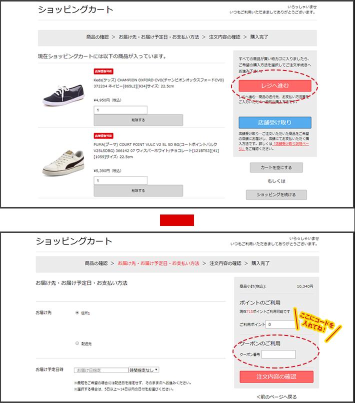「adidas」 の商品をお買い上げの場合、「レジへ進む」をクリックし、クーポンコードを入力してください。