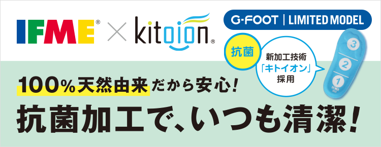 IFME × kinton G-FOOT LIMITED MODEL 100%天然由来だから安心!抗菌加工で、いつも清潔!