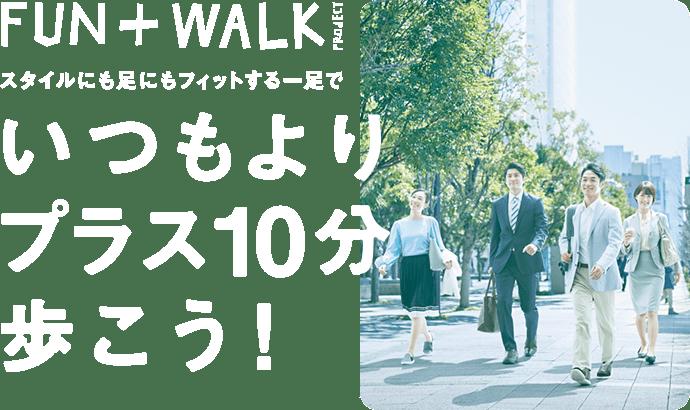 FUN+WALK PROJECT スタイルにも足にもフィットする一足で いつもよりプラス10分歩こう!