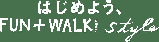 はじめよう、FUN+WALK PROJECT Style