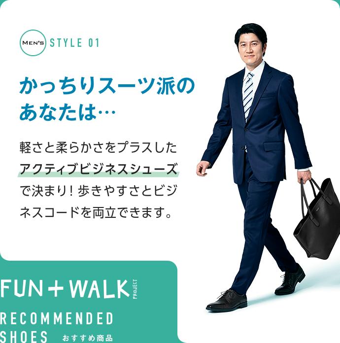 MENS STYLE01 かっちりスーツ派のあなたは... 軽さと柔らかさをプラスしたアクティブビジネスシューズで決まり!歩きやすさとビジネスコードを両立できます。