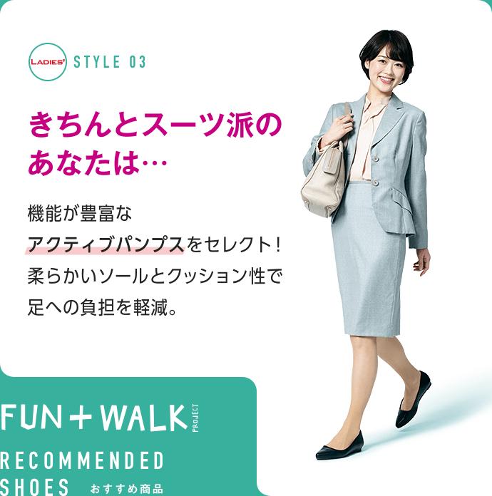 MENS STYLE03 正当スーツ派のあなたは... 機能が豊富なアクティブパンプスをセレクト!柔らかいソールとクッション性で足への負担を軽減。