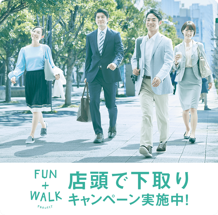 FUN+WALK 2018.3.1〜店頭で下取りキャンペーン開始!