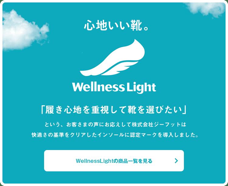 心地いい靴。Wellness Light 「履き心地を重視して靴を選びたい」という、お客様の声にお応えして株式会社ジーフットは快適さの基準をクリアしたインソールに認定マークを導入しました。 WellnessLightの商品一覧を見る