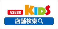 ASBee KIDS 店舗検索