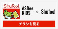 ASBee KIDS Shufoo!
