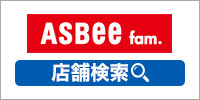 ASBee fam. 店舗検索