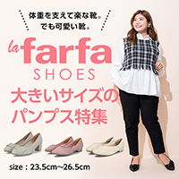 la farfa (ラファーファ) 大きいサイズのパンプス特集 2021SS