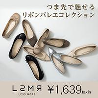 LSMR レスモア つま先で魅せるリボンバレエコレクション