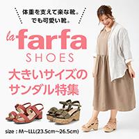 la farfa (ラファーファ) 大きいサイズのサンダル特集 2021