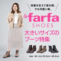 la farfa SHOES 大きいサイズのブーツ特集