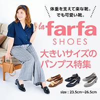 la farfa SHOES 大きいサイズのパンプス特集