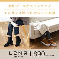 LSMR 新作ブーツがラインナップ エレガンス派VSカジュアル派 1,890yen+tax