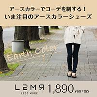 LSMR アースカラーでコーデを制する!今注目のアースカラーシューズ 1,890yen+tax