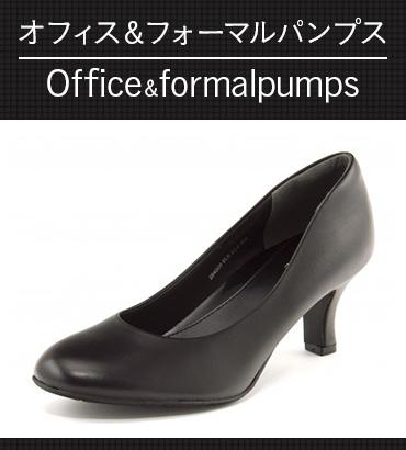 オフィス&フォーマルパンプス