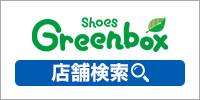 Greenbox 店舗検索