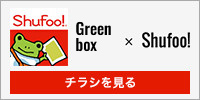 Greenbox Shufoo!