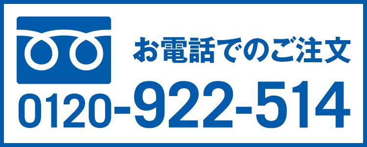 News banner freedial