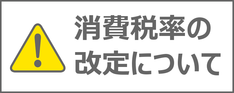 Shohizei10